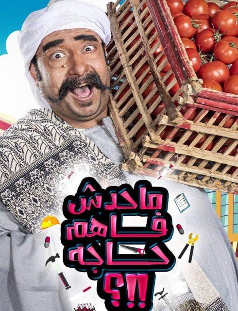 برنامج محدش فاهم حاجة