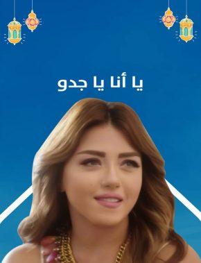 مسلسل يا انا يا جدو الحلقة 1 الاولي
